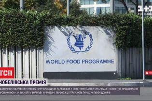 Нобеля миру присудили за боротьбу із голодом