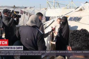 Спасти украинок и их детей просят родственники застрявших в Сирии семей
