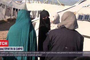 Родственники застрявших в Сирии украинок просят вернуть их домой