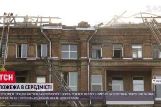 В центре Харькова загорелся жилой дом