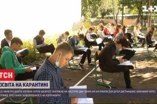 Освіта на карантині: Сергій Шкарлет закликає відправити школярів на дистанційне навчання