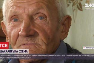 У отца погибшего бойца украли деньги, начисленные государством за смерть сына