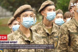 Дівочий фронт: обіцянку служити українському народові дали 12 учениць ліцею Богуна