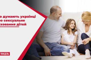 ТСН.Тиждень собрал мнения украинцев о сексуальном воспитании детей