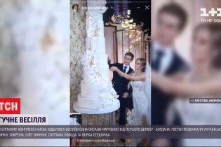 """""""Ні"""" карантину: у столиці відбулося весілля старшого сина Оксани Марченко"""