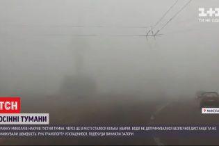 Густий туман на кілька годин паралізував Миколаїв