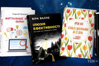 Счастье или фейк? - 5 книг о том, как и почему нас оставляют в дураках