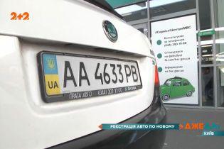 Оновлена реєстрація авто: водії зможуть самостійно обрати номер