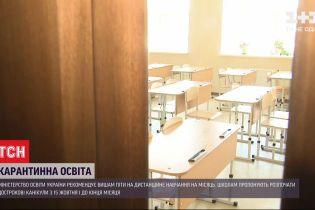 Карантинна освіта: регіони почали оголошувати свої рішення щодо організації навчального процесу