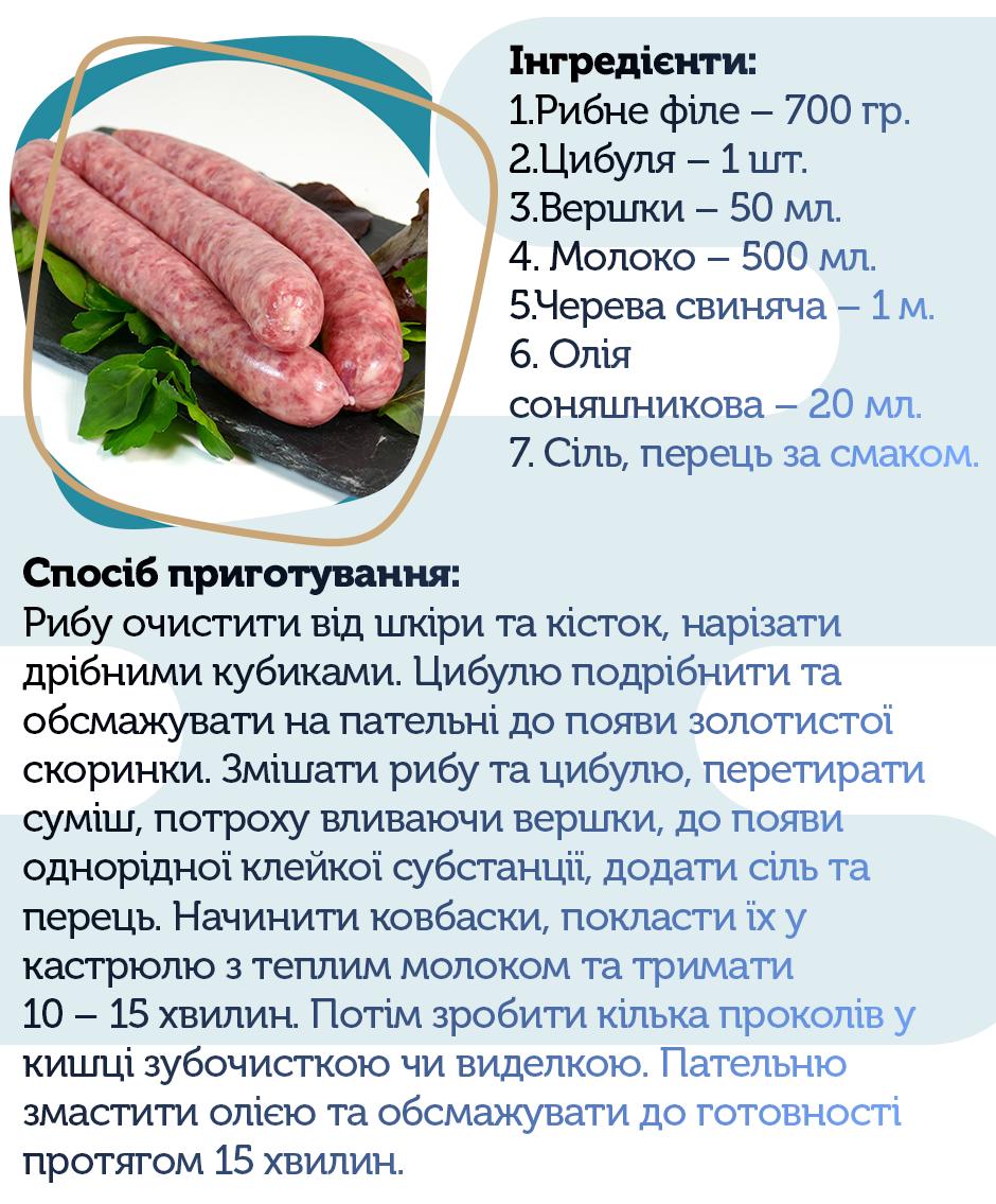 Рибні ковбаски, рецепт