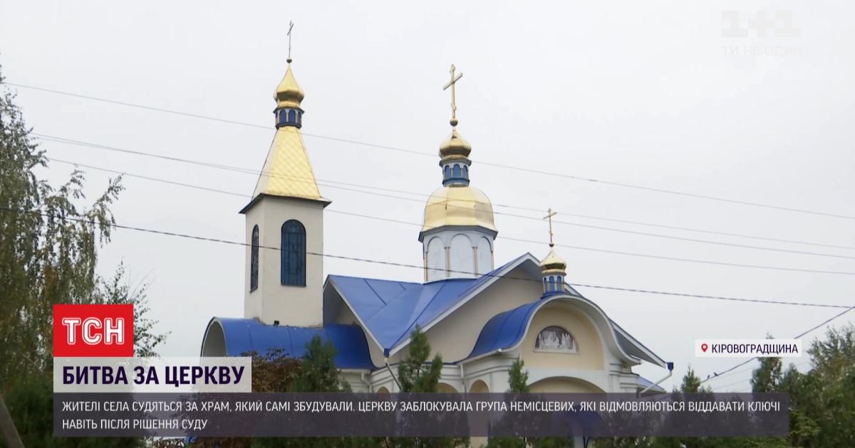 Битва за храм: в Кировоградской области верующие УПЦ МП не пускают в церковь общество ПЦУ