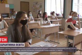 Карантинне навчання: уряд має ухвалити розпорядження з рекомендаціями для закладів освіти