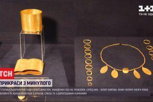 Українські археологи знайшли у Вінницькій області коштовності - деяким з них 4 тисячі років