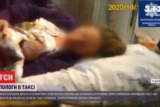 В Днепре женщина родила в салоне такси по дороге в больницу
