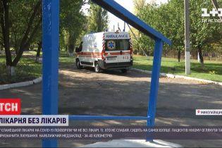 У медзакладі Миколаївської області майже всі лікарі захворіли на коронавірус