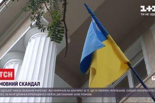 В Одесі звільнили вчительку, яка дорікала школярці за українську