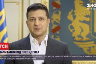 """Президент Украины анонсировал """"референдум"""" в день местных выборов"""
