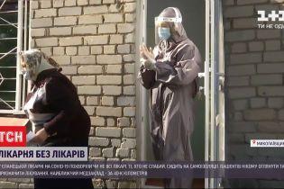 У лікарні Миколаївської області на COVID-19 захворів майже весь медперсонал