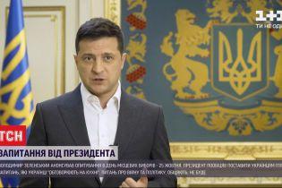 Не референдум: всенародне опитування від Зеленського не матиме юридичних наслідків