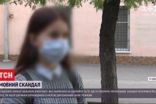 В Одессе уволили педагога, которая накричала на школьницу из-за украинского языка