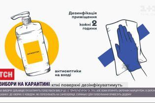 Корективи пандемії: як голосуватимуть на виборах люди з температурою та застудою