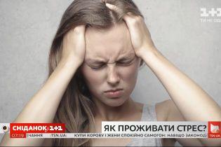 Что такое стресс и как правильно его проживать