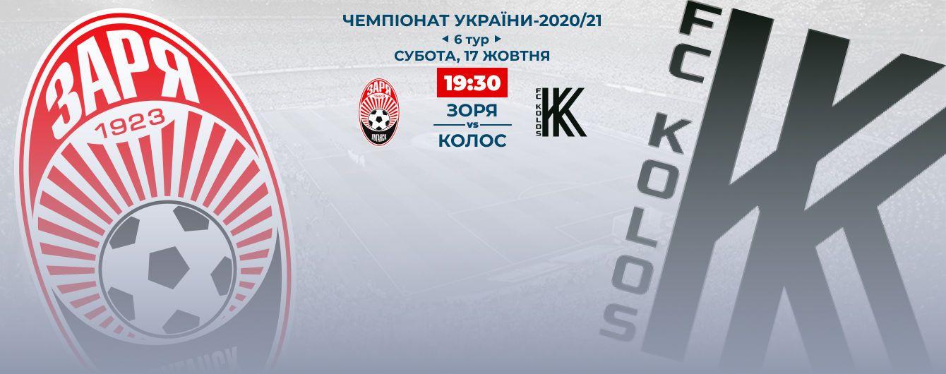 Зоря – Колос - 1:1: відео матчу Чемпіонату України з футболу
