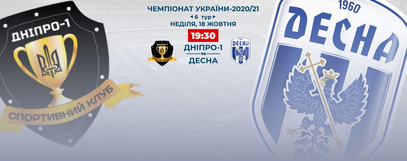 Дніпро-1 – Десна - 2:0: відео матчу Чемпіонату України з футболу
