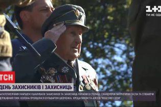 В Киеве ко Дню защитника Украины прошел праздничный марш