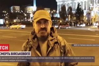 Военный, который 3 дня назад совершил самосожжение в Киеве, умер в больнице