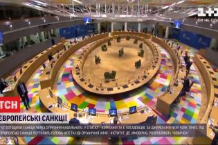 Список Навального: у ЄС погодили санкції проти однієї компанії та шести російських посадовців