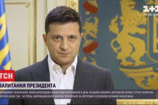 Володимир Зеленський виголосив перше із запитань у день місцевих виборів