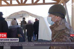 Україна передала Росії список осіб, яких готова обміняти на наших бранців