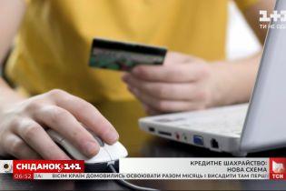 Можуть взяти кредит навіть без повних даних: в Україні з'явився новий вид шахрайства