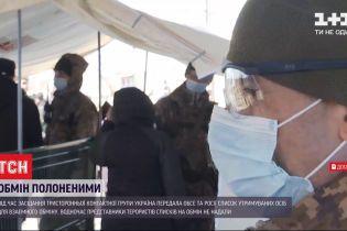 Украина предоставила России список лиц, которых готова отдать оккупантам Донбасса в обмен на наших пленников