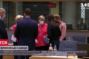 Отруєння Навального: європейські санкції проти РФ будуть стосуватися 6 осіб та однієї компанії