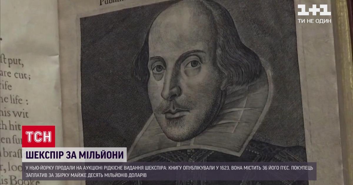 Самая дорогая книга: издание Шекспира продано за рекордные 10 миллионов долларов