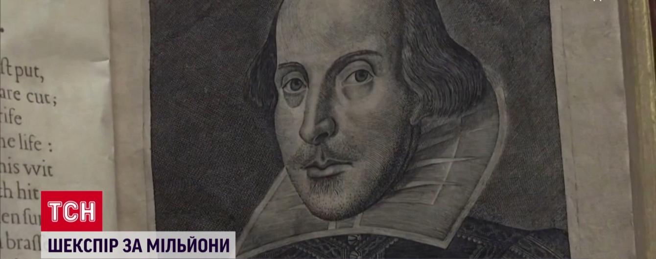Найдорожча книжка: видання Шекспіра продали за рекордні 10 мільйонів доларів