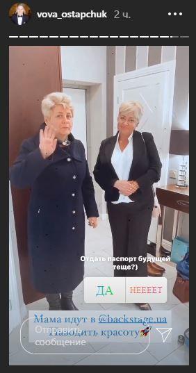 Батьки Остапчука та Горняк