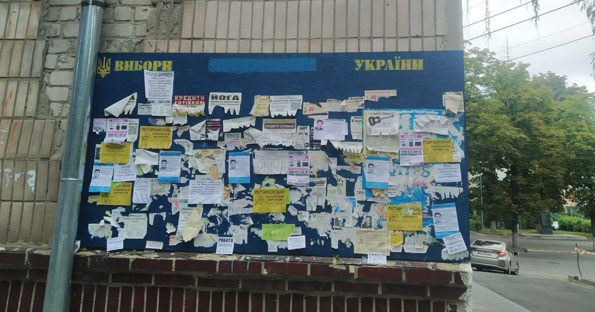 У Києві на Троєщині  підлітки жорстоко побили дівчину, яка розклеювала предвиборні оголошення