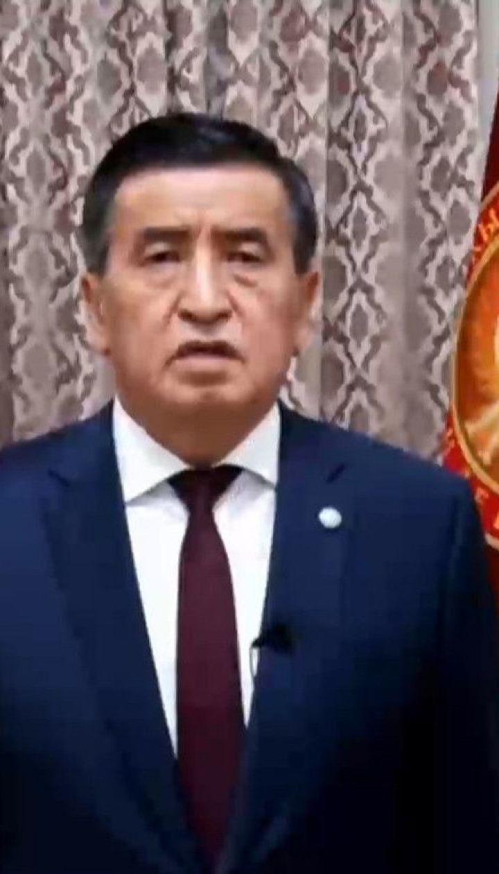 Через масові протести у країні президент Киргизстану йде з посади