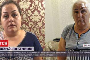 В Николаеве задержали двух женщин, которые обманули пенсионерку почти на миллион гривен