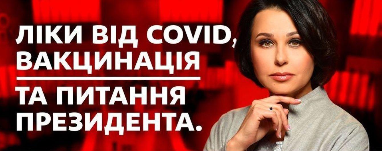 """У ток-шоу """"Право на владу"""" 15 жовтня обговорять запитання від Зеленського і можливий локдаун через коронавірус"""