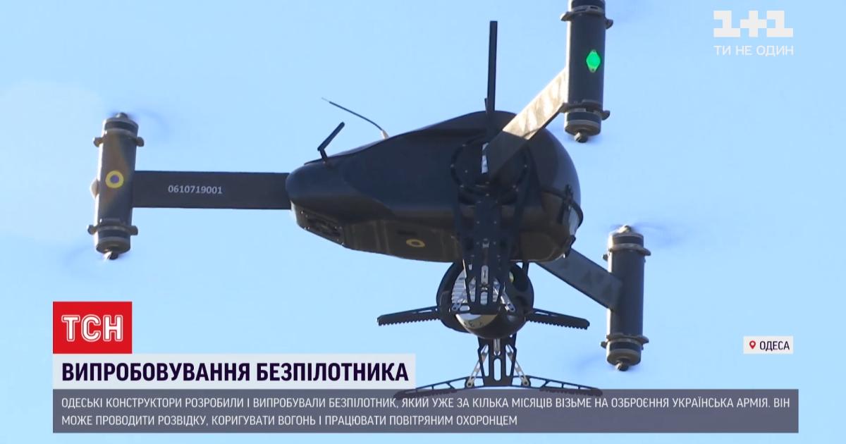 В ВСУ будут использовать первый мультикоптер украинского производства