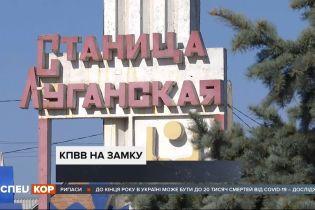 """До 31 октября """"Станица Луганская"""" не будет пропускать людей через линию разграничения"""