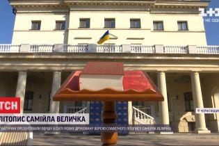 У Батурині презентували першу повну друковану версію Літопису Самійла Величка