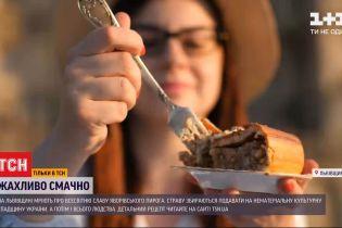 """""""Ужасно вкусно"""": уникальный украинский пирог-тяжеловес претендует на наследие ЮНЕСКО"""