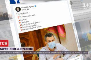 С понедельника в Украине будет действовать новое карантинное зонирование