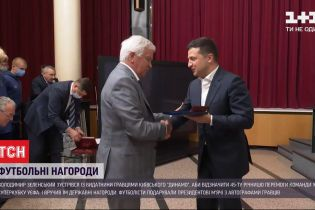 """Зеленський вручив державні нагороди """"динамівцям-ветеранам"""""""