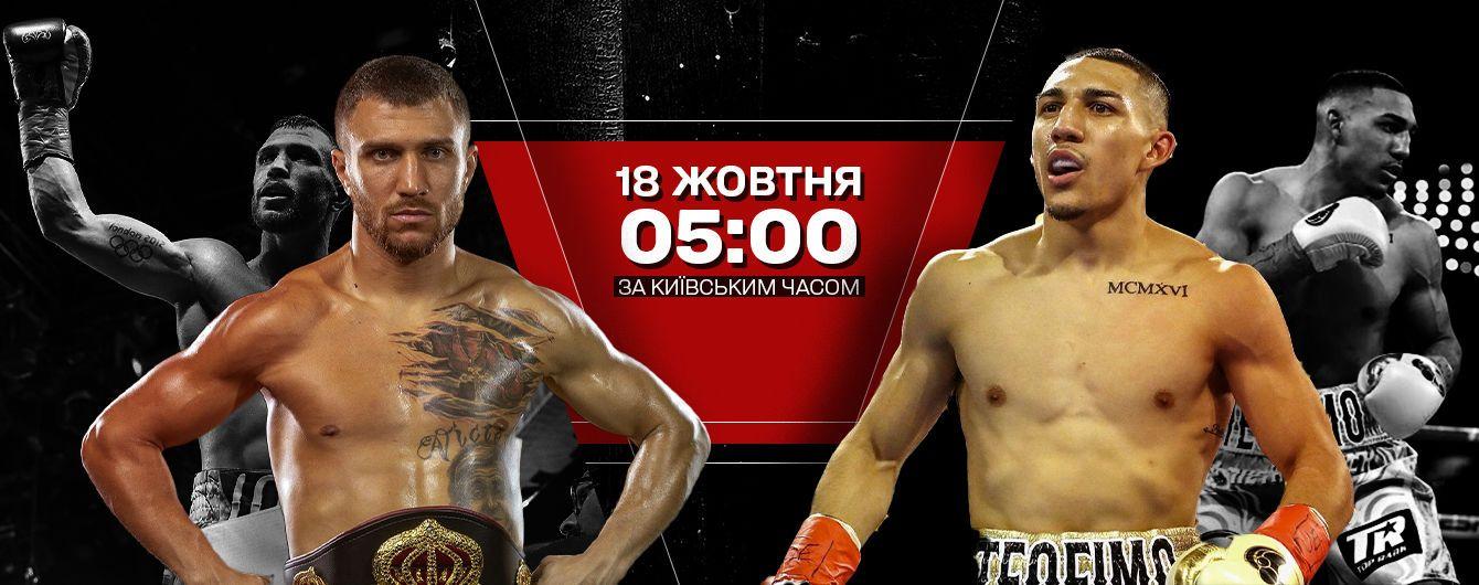 Ломаченко - Лопес: онлайн-трансляция боя